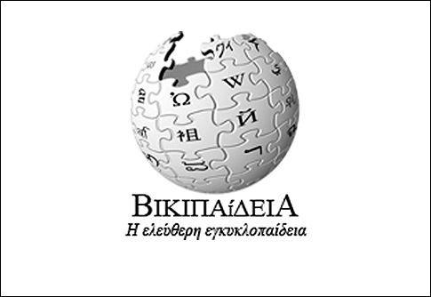 βικιπαιδεια