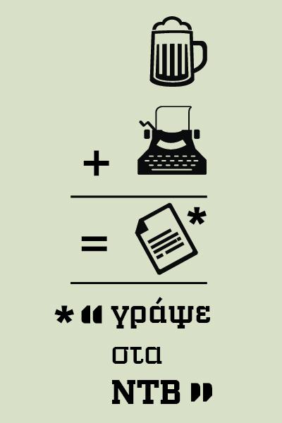 Γράψε στα ΝΤΒ